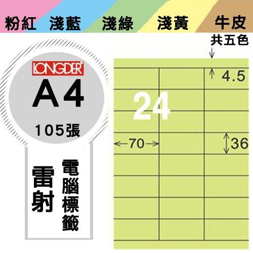 必購網【longder龍德】電腦標籤紙24格LD-826-G-A淺綠色105張影印雷射貼紙
