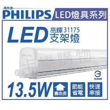 PHILIPS飛利浦 31175 LED 13.5W 3000K 黃光 3尺 全電壓 支架燈 層板燈  PH430583