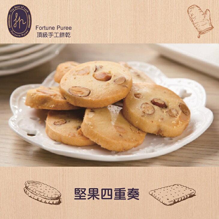 【Fortune Puree】堅果四重奏 (每包100g)