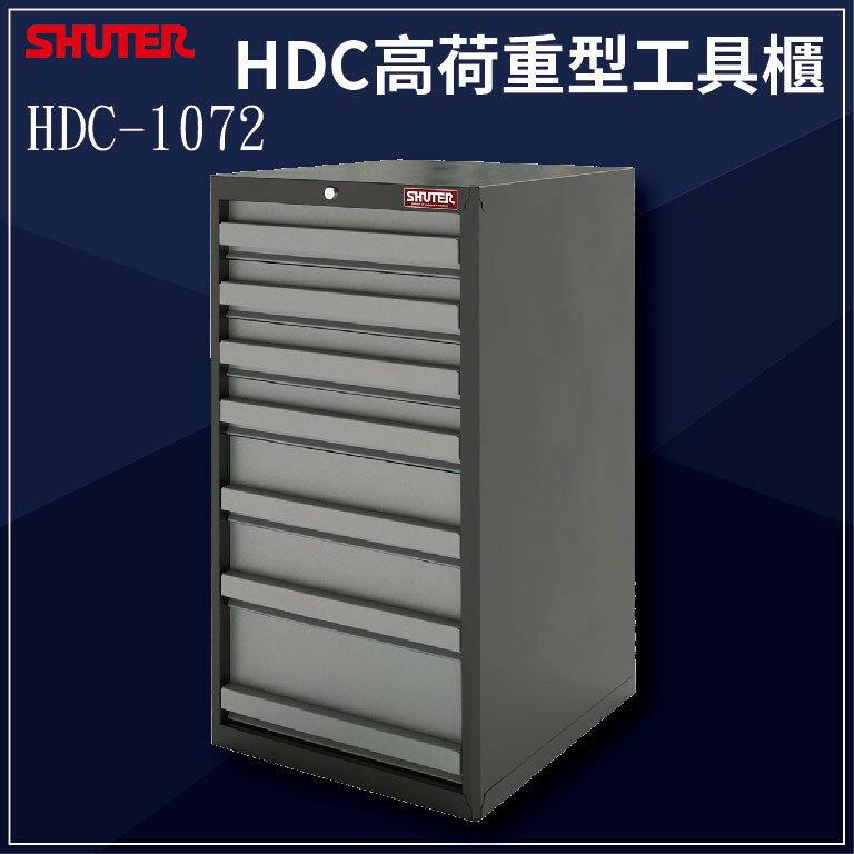 《勁媽媽商城》樹德HDC-1072 HDC高荷重型工具櫃工業/工廠/五金/工具/零件/螺絲/分類櫃/組合櫃/辦公櫃