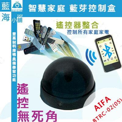 AIFA 智慧家庭 手機遙控器 藍芽控制盒 BTRC-02(05) 適用iPhone iOS & Android 系統 ★ 萬用遙控器 ★ 蘋果安卓兩用款 ★ 智能控制 ★ 免運