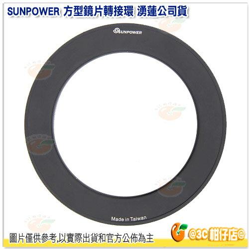 SUNPOWER 95mm 方型鏡片轉接環 湧蓮公司貨 漸層鏡 全片式 減光鏡 濾鏡 支架 鋁合金 轉接環 - 限時優惠好康折扣