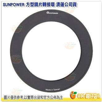 SUNPOWER 72mm 方型鏡片轉接環 湧蓮公司貨 漸層鏡 全片式 減光鏡 濾鏡 支架 鋁合金 轉接環