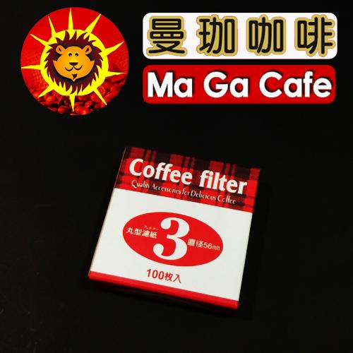 【曼珈咖啡】日本寶馬 3號丸型濾紙 100入(摩卡壺、冰滴壺適用)