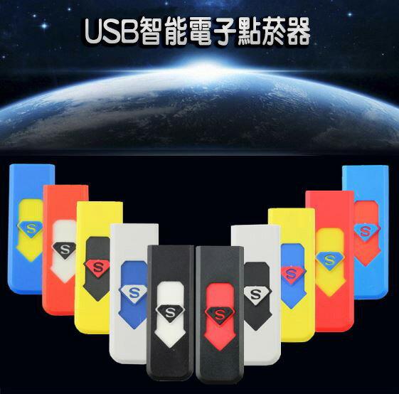 【省錢博士】usb充電打火機 / 電子產品點煙器防風打火機 69元
