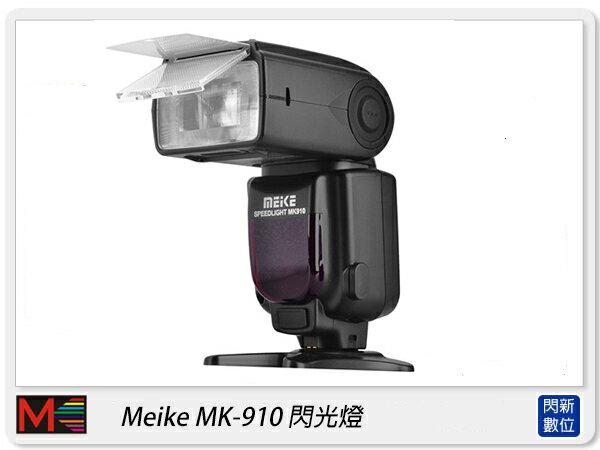 【0利率,免運費】☆閃新☆免運費~ Meike 美科 MK-910 閃光燈 GN60 同SB910(MK910,公司貨)Nikon