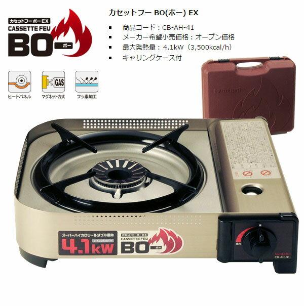 日本岩谷Iwatani  /  CB-AH-41  / 高火力卡式爐 (附收納硬盒) / 瓦斯爐 / 烤肉爐 / 鐵板燒 / CB-AH-41-日本必買  / 日本樂天代購(5700*3.2) 1
