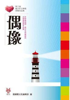 偶像:第三屆龍少年文學獎得獎作品集