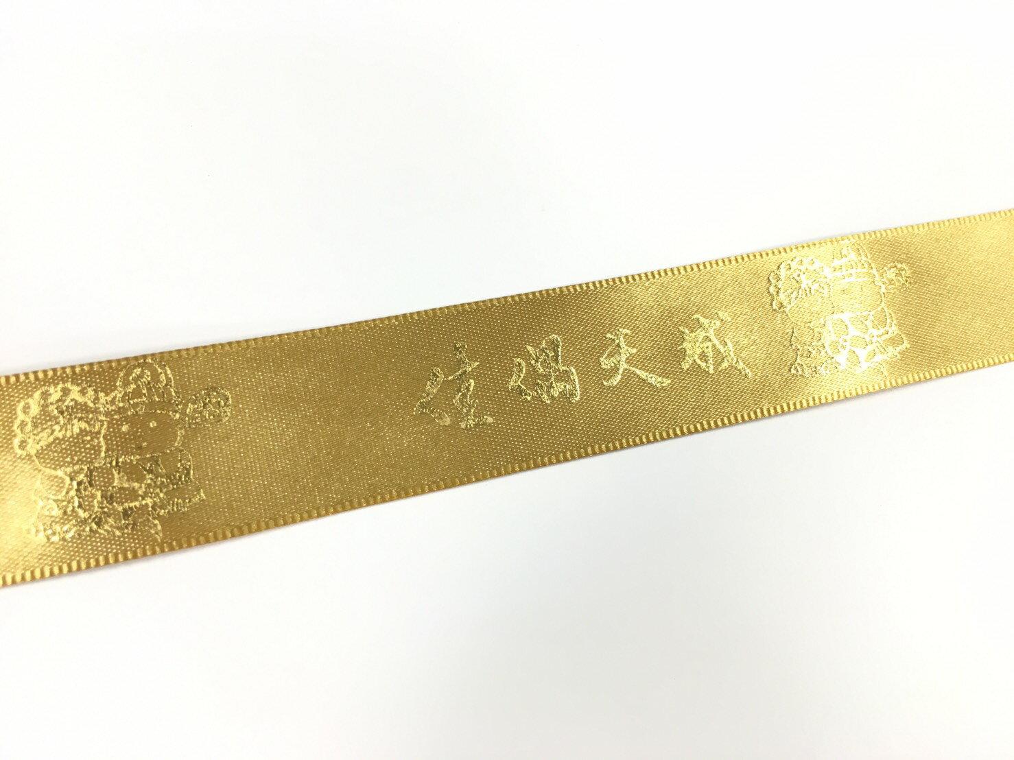 雙緞面婚禮緞帶-燙金佳偶天成 22mm 3碼裝(6色) 4