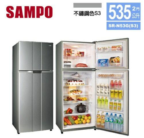 <br/><br/>  【佳麗寶】-(聲寶)時尚風華雙門冰箱-535公升【SR-N53G】<br/><br/>