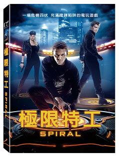極限特工DVD