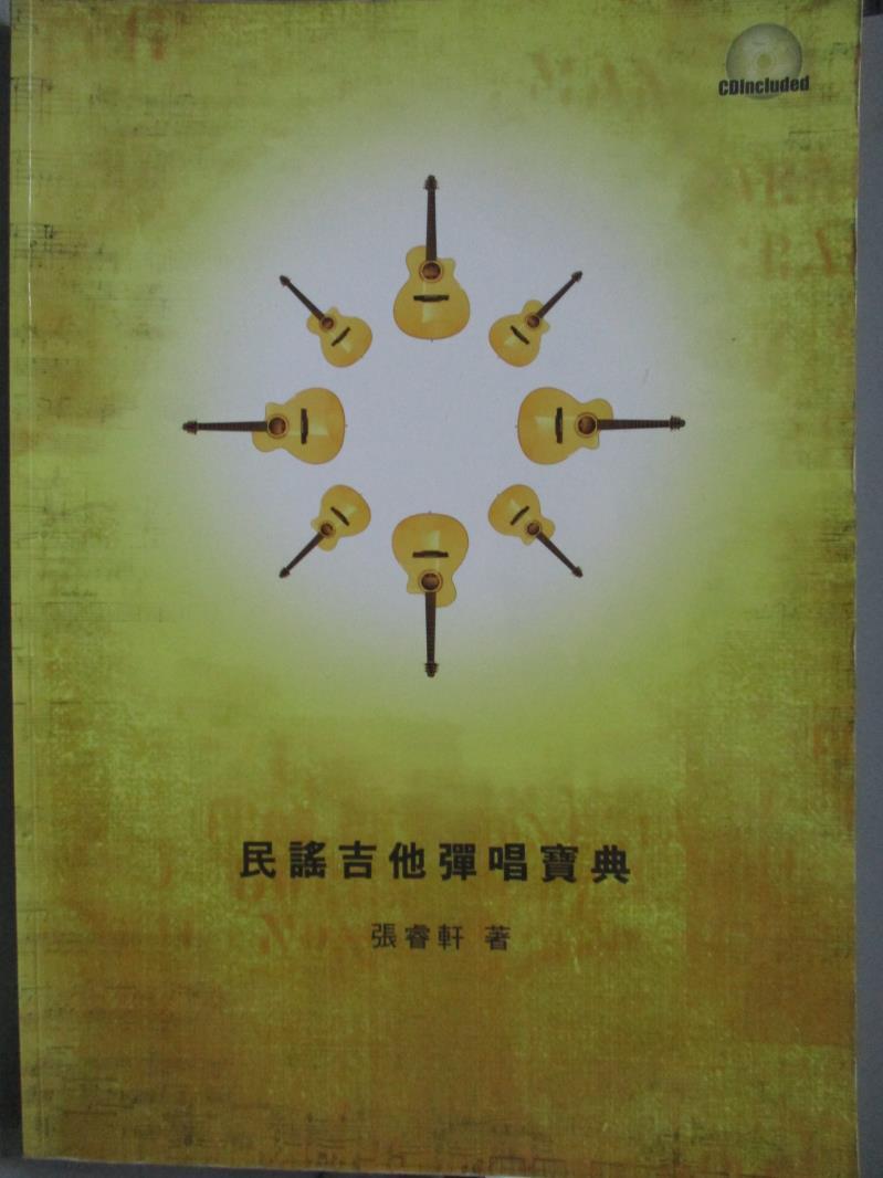 【書寶 書T8/音樂_QHU】民謠吉他彈唱寶典_張睿軒
