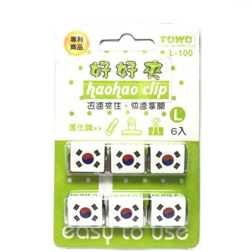 【東文牌TOWO夾子】東文L-100韓國國旗好好夾(大)