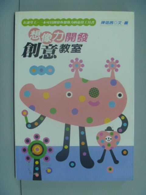 【書寶二手書T1/大學教育_NIG】想像力開發創意教室_陳璐茜
