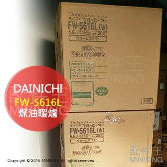 【配件王】現貨白 一年保 附中說 日本製 DAINICHI FW-5616L 煤油暖爐 勝 5615L 3216 66H