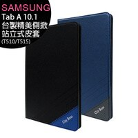 Samsung平板電腦推薦到SAMSUNG Galaxy Tab A 10.1 (2019) T510/T515 台製副廠精美側掀站立式皮套+專用玻璃螢幕保護貼就在ee7通信購物網推薦Samsung平板電腦