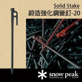 【鄉野情戶外專業】 Snow Peak |日本| Solid Stake #20雪峰/露營/帳篷/炊事帳/客廳帳/天幕帳/鍛造強化防鏽鋼營釘20cm_R-102