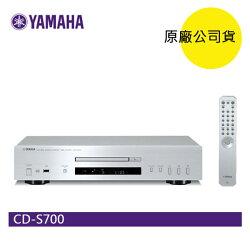 【免運】YAMAHA 山葉 CD-S700 Hi-Fi 撥放器 CD USB 播放機 公司貨