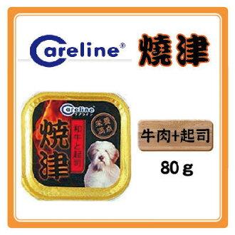 【力奇】凱萊燒津-狗餐盒-牛肉+起司-80g-25元 可超取(C151C01)