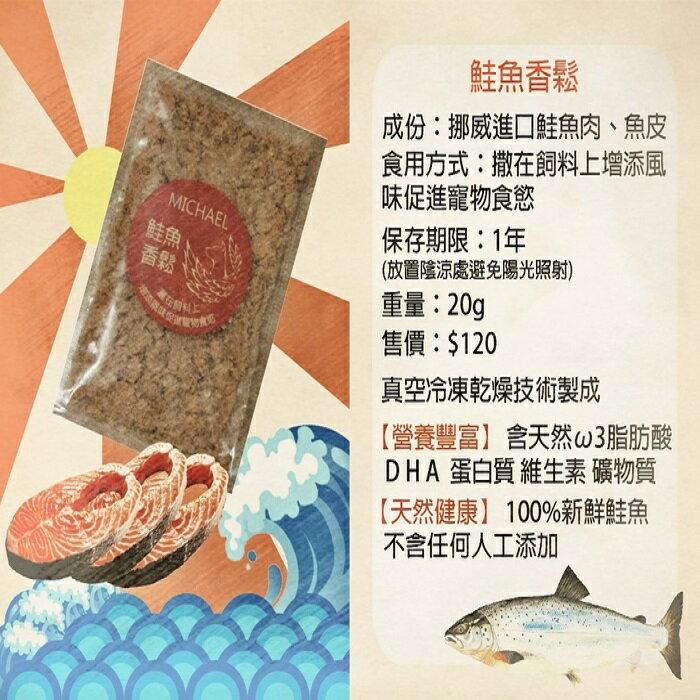 【Michael米迦勒】寵物天然鮮食 鮭魚香鬆(20g) 自然食系列