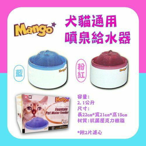 +貓狗樂園+ Mango【犬貓皆可用。噴泉飲水器。2.1L】550元 - 限時優惠好康折扣