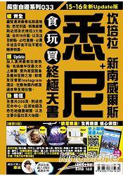 悉尼食玩買終極天書(2015-16年版)
