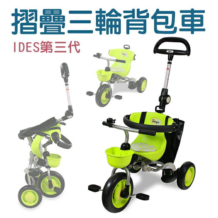 ides compo town 第三代摺疊背包車 (綠色款)