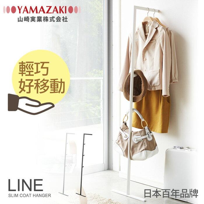 日本【YAMAZAKI】LINE線感多功能衣帽架-白 / 黑 0