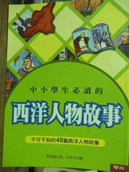 【書寶二手書T6/兒童文學_PLU】中小學生必讀的西洋人物故事_曹若梅