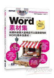 速效!立即派上用場的Word素材集 Word 2013  2010  2007  2003