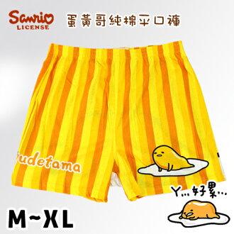 純棉平口褲 蛋黃哥直紋款 三麗鷗 Sanrio