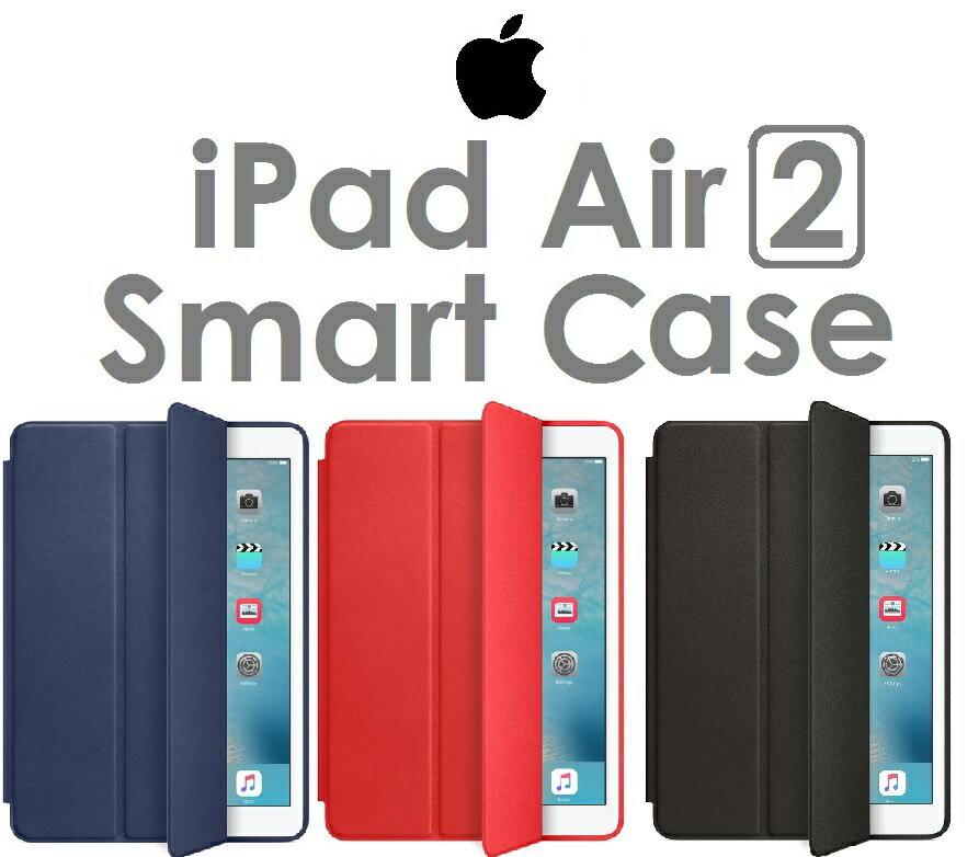 【原廠吊卡盒裝】蘋果 APPLE iPad Air2 Smart Case 原廠皮套 保護套 側掀側翻 Air 2