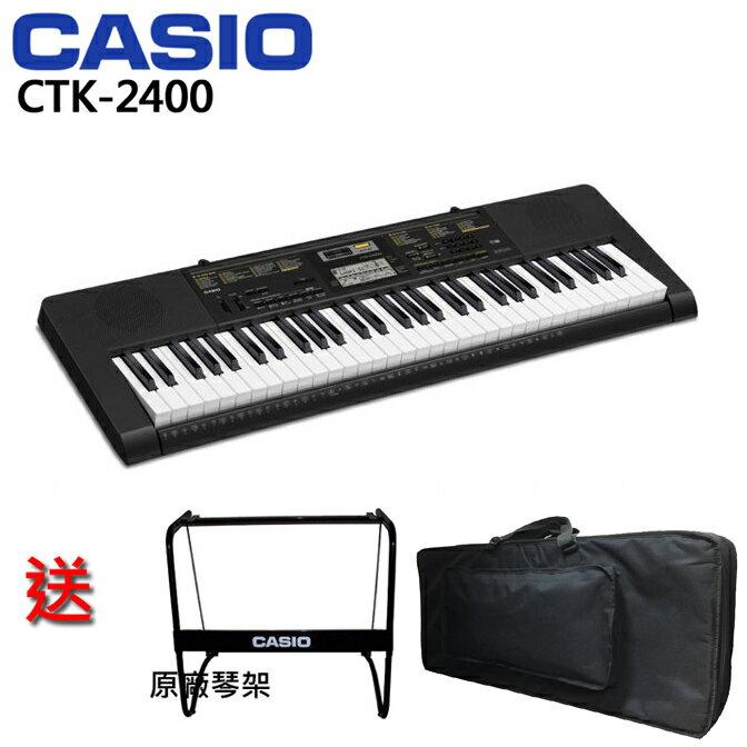 【非凡樂器】CASIO CTK-2400 台灣卡西歐標準型電子琴/61鍵【含琴架琴袋】
