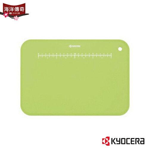 【海洋傳奇】【日本出貨】KYOCERA 京瓷抗菌軟砧版 CC-99 1