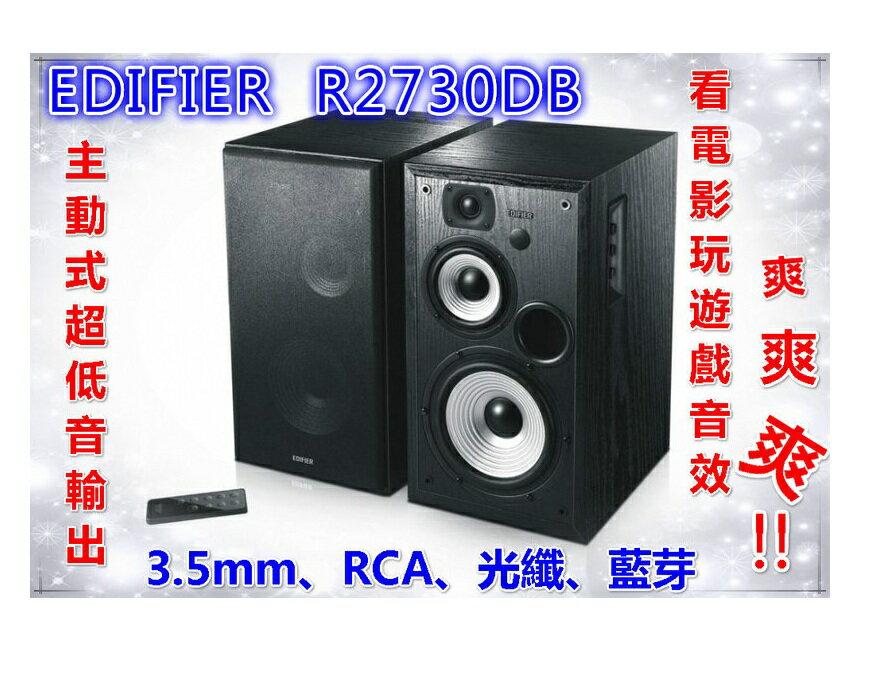 喇叭 封頂王者 內建藍芽 EDIFIER R2730DB 2.0聲道 電腦多媒體喇叭電視音響英雄聯盟CS紅外線LOL