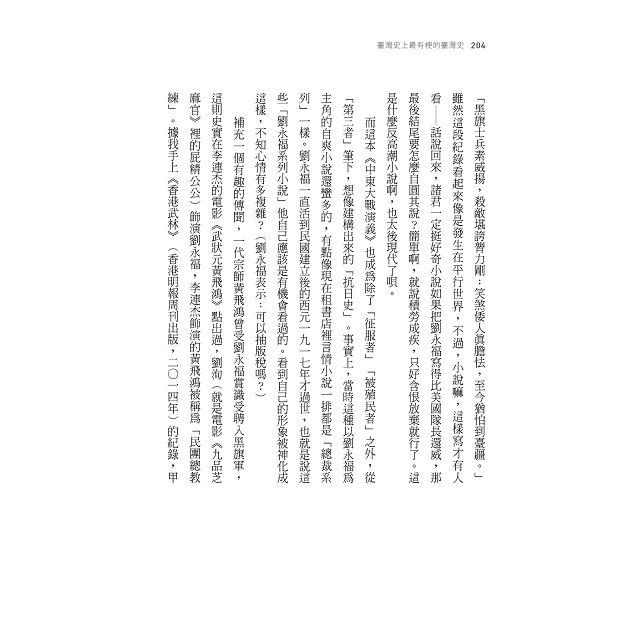 臺灣史上最有梗的臺灣史 9