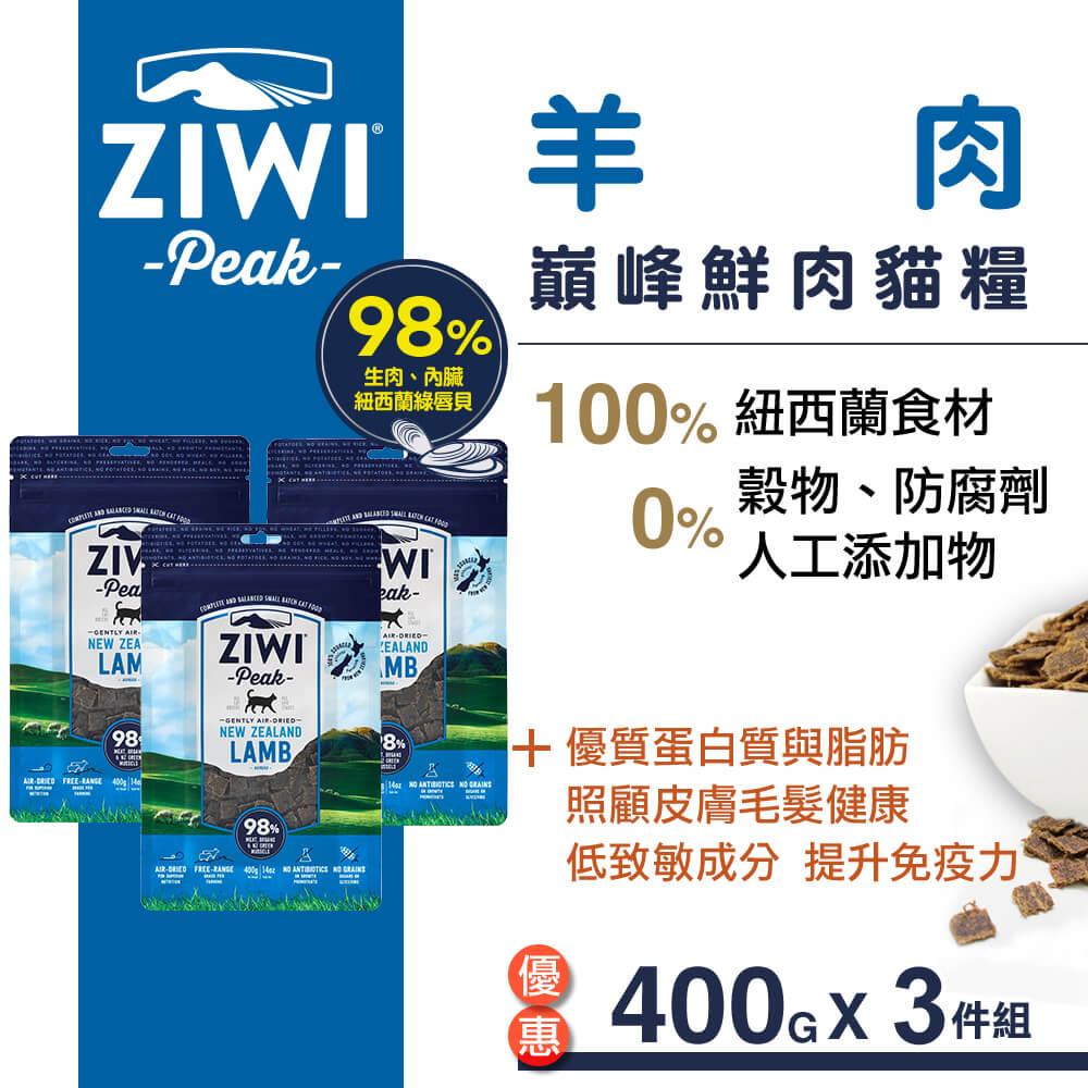 ZiwiPeak巔峰 98%鮮肉貓糧 羊肉(400g,3件組) 0