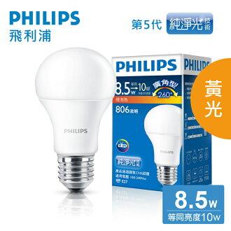 【飛利浦PHILIPS】8.5W(806lm)廣角LED燈泡(第5代)-黃光3000K全電壓