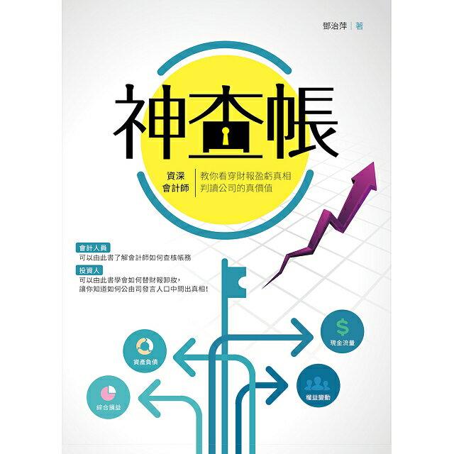 神查帳:資深會計師教你看穿財報盈虧真相,判讀公司的真價值