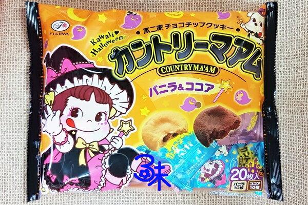 Fujiya 不二家 萬聖節雙色巧克力脆片餅 1包 200 公克  20枚入
