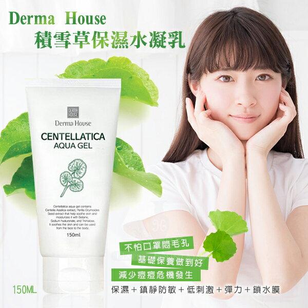 (即期商品-效期06/02) 韓國Derma House 積雪草保濕水凝乳 150ml