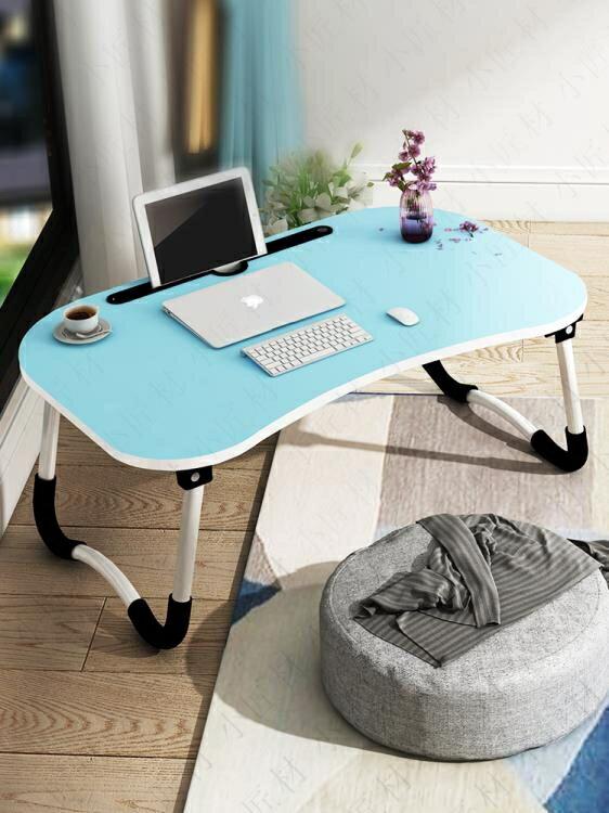 筆記本電腦桌床上用可摺疊懶人學生宿舍學習書桌小桌子做桌寢室用 HM【新年禮品】