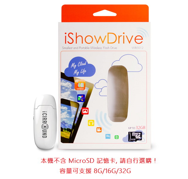 iShowDrive 無線隨身碟