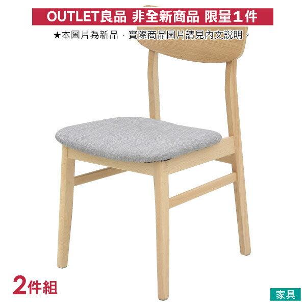 ◎(OUTLET)餐椅兩件組 FILLN3 LBR / GY 45cm 福利品 NITORI宜得利家居 0