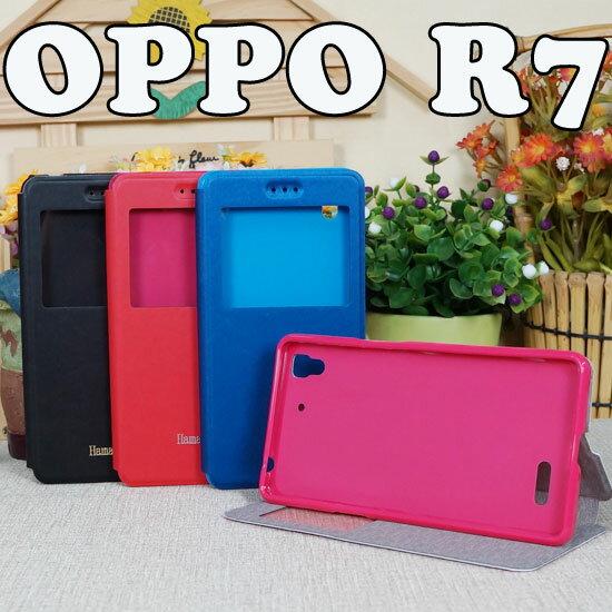 【熱銷款】歐珀 OPPO R7 雨絲視窗手機皮套/保護套/側掀保護套/斜立展示支架保護殼