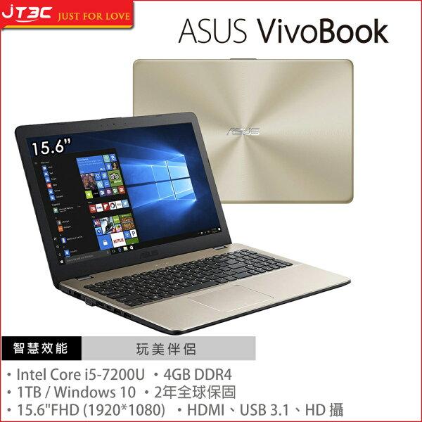 JT3C:【最高折$350】ASUSVivoBook15.6吋X542UR-0021C7200U金X542UR-0031B7200U灰(i5-7200UU4GB*1DDR41TB5400轉930MX2G15.6FHDW10)筆記型電腦