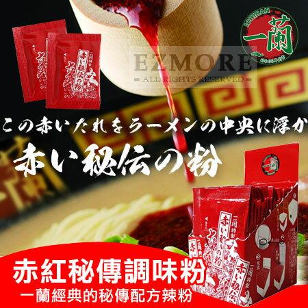 日本限量 一蘭 赤紅秘傳調味粉 (1gx20包) 赤紅秘傳之粉 福岡限定 一蘭 調味辣粉【N102051】