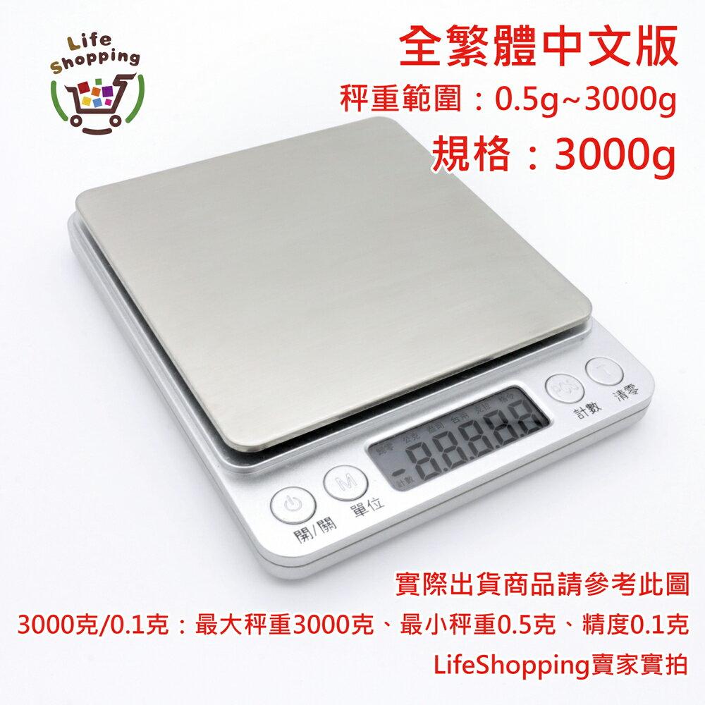 【現貨】【保固】3000g/500g 中文版 不鏽鋼電子秤 [LifeShopping]料理秤 廚房秤 咖啡秤