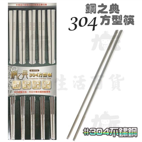 【九元生活百貨】鋼之典304方型筷5雙#304不鏽鋼筷筷子