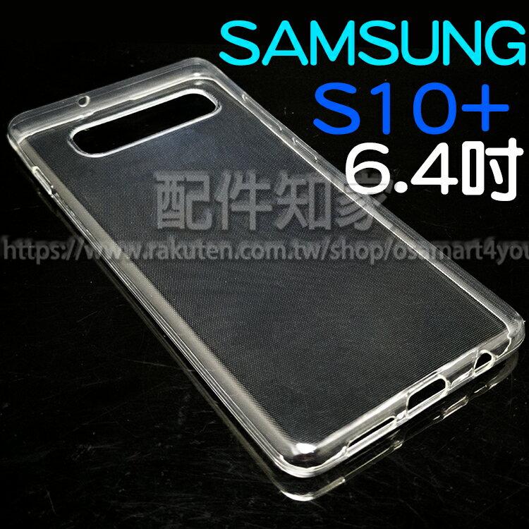 【TPU】SAMSUNG 三星 Galaxy S10+ Plus G975 6.4吋 超薄超透清水套/布丁套/高清果凍保謢套/水晶套/矽膠套/軟殼-ZY
